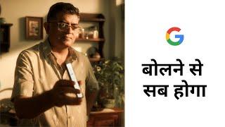 Google se bolne se nayi shuruat hogi, kyunki #BolneSeSabHoga