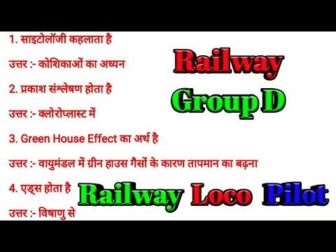 Railway Group D    Railway Loco Pilot Biology Most Important G.S