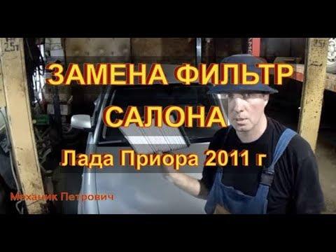Замена фильтра салона ЛАДА ПРИОРА 2011 г.Авторемонт .ТО автомобиля.