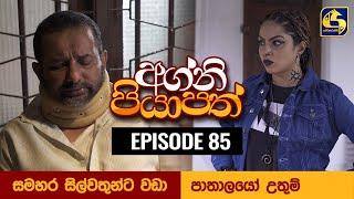 Agni Piyapath Episode 85    අග්නි පියාපත්    04th December 2020 Thumbnail