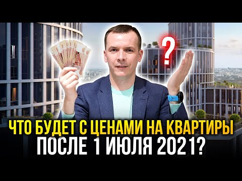 КУПИТЬ КВАРТИРУ СЕЙЧАС ИЛИ ДОЖДАТЬСЯ 1 ИЮЛЯ 2021 ?