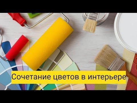 Сочетание цветов в интерьере. Как правильно подобрать цвет интерьера