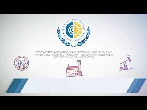 Ролик №1 Фонда социального страхования РФ по РБ Госуслуги - Bashkortostan.ru
