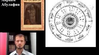 Бецалэль Ариэли. Эзотерическая традиция. Урок 6