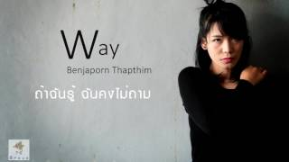 ถ้าฉันรู้ ฉันคงไม่ถาม - Way [Official Audio]