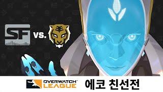 (자막ON) 에코 친선전 : 샌프란시스코 쇼크 vs 서울 다이너스티ㅣ오버워치 리그 2020시즌