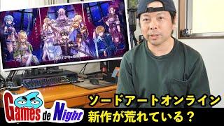 #15【ゲームdeナイト】ソードアートオンライン の新作ゲームがレビュー大荒れ?何があった!