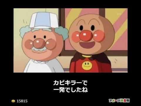 【大人用】アンパンマン おもしろ画像集 大喜利 bokete