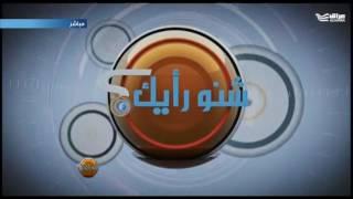 برنامج (شنو رأيك)- على الحرة عراق/ الحلقة الخامسة: كيف تقيّم الخدمات الصحية في العراق؟