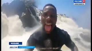Репортаж про величайший водопад Африки