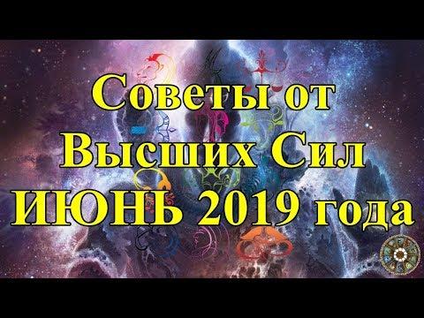 Советы от Высших Сил на ИЮНЬ 2019 года.