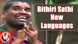 Bithiri Sathi Speaks Several Languages | Sathi Conversation With Savitri | Teenmaar News thumbnail