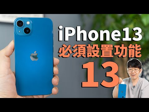 【iPhone13】購買iPhone13/Pro之後一定要進行的設置! feat. 開箱 | 大耳朵TV