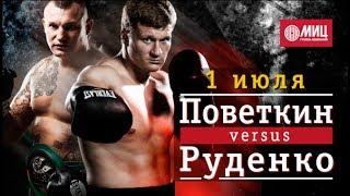 Состав всех участников вечера бокса #ПОВЕТКИНРУДЕНКО | Мир бокса