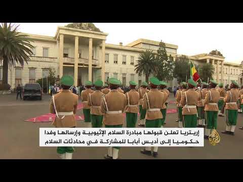 إريتريا تستجيب لرسائل السلام الإثيوبية  - نشر قبل 6 ساعة