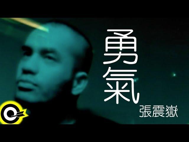 張震嶽 A-Yue【勇氣 Courage】Official Music Video