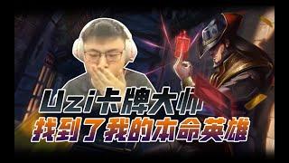 [RNG UZI直播 ENG SUB] Uzi卡牌大师,找到了自己的本命英雄!?Uzi find his favorite Champ EVER! Twist Fate Show