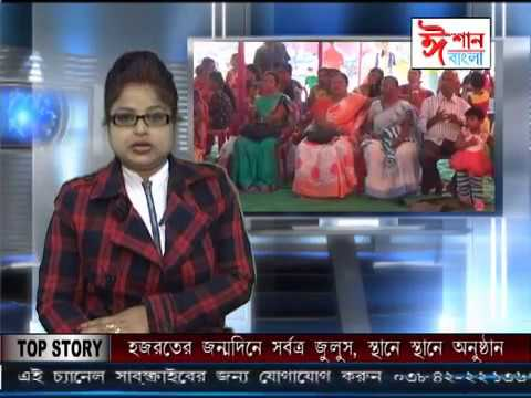ISHAN BANGLA NEWS BENGALI-DATE--13-12-2016