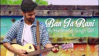 Ban Ja Tu Meri Rani (Unplugged) | Harbinder Singh Gill | Guru Randhawa