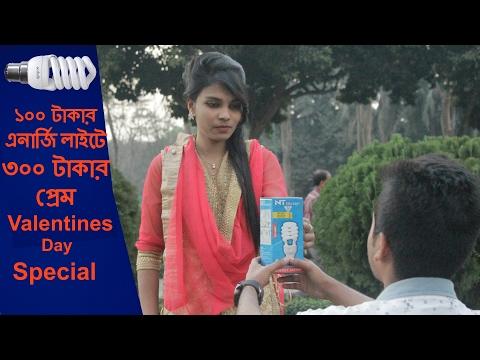New Bangla Funny Video 2017 | Happy Velentines Day Special | Fun Friendz