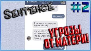 Хоррор-Квест! Расследование продолжается! [Sentence] #2