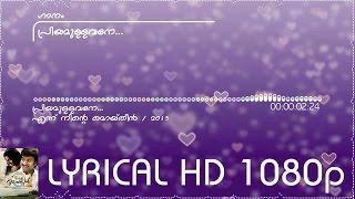 Priyamullavane | Ennu Ninte Moideen | Lyrical | HD 1080p