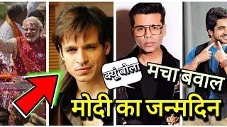 Today Pm Narendra Modi Birthday Many Bollywood Star Birthday Wish By Narendra modi, Akshay kumar,