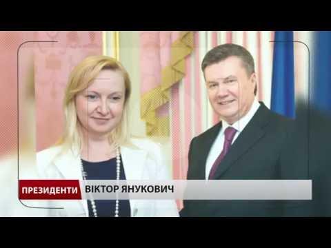 Президентство Віктора Януковича: