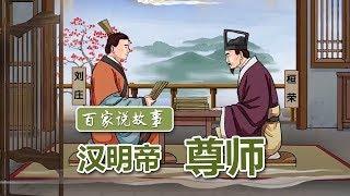 [百家说故事]汉明帝尊师| 课本中国