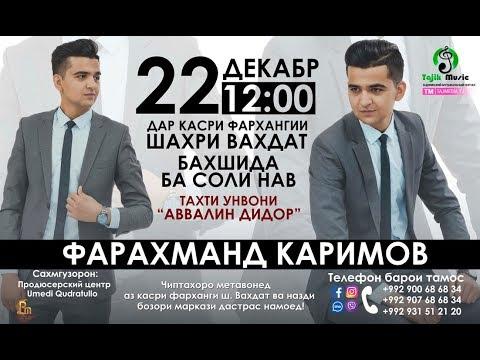 Фархманд Каримов консерт шахри Вахдат / Farahmad Karimov - Konsert