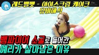 해군수달 레드벨벳 아이스크림 케이크 소름돋는 뮤비해석
