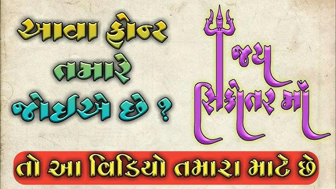 Download Download and upgrade Gujarati Stylish Font Gujarati Font ...