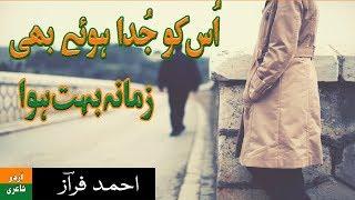Usko Juda Hue Bhi Zamana Bohat Hua   Urdu Poetry by Ahmad Faraz