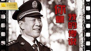 【1080P Full Movie】《你是我的传说》银行高级职员蹊跷自杀身亡(李雪健 / 李京怡 / 郑敏 / 乔杉)