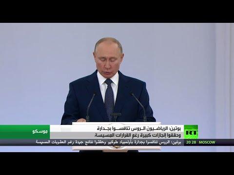 بوتين يكرم أبطال الألعاب الأولمبية الروس  - 12:54-2021 / 9 / 12