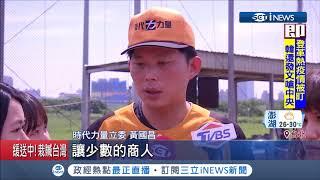 623為台灣民主站出來!黃國昌與館長分工辦遊行 價格殺價成功也