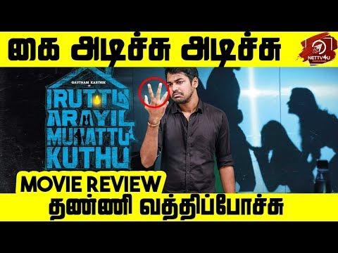 Iruttu Araiyil Murattu Kuthu Movie Review By #SRK Leaks | Yaashika Aanand | Chandrika | Vaibhavi