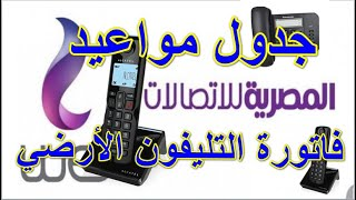 جدول مواعيد دفع فاتورة التليفون الأرضي