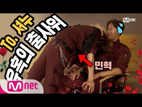 [ENG sub] 얼음심장 셔누를 춤으로 사로잡은 멤버는?(섹시댄스 주의♥) [MSG뉴스]