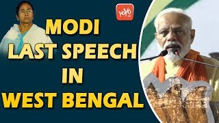 Modi Full Speech Dum Dum | PM Modi Addresses Last Public Meeting in West Bengal | BJP | YOYOTV