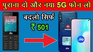 Jio Phone 3 Buy Now पुराना दो और नया जिओ फ़ोन 3 लो 5G Smartphone Price 501 | Jio Phone 3 Booking Kare