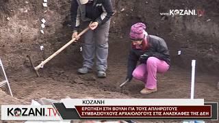 Στη Βουλή οι απλήρωτοι αρχαιολόγοι σε Μαυροπηγή και Ποντοκώμη