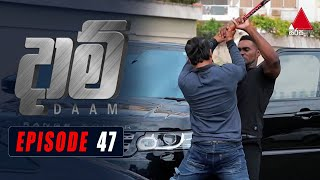 Daam (දාම්) | Episode 47 | 23rd February 2021 | Sirasa TV Thumbnail