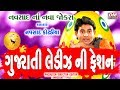 Gujarati Ladies Ni Gujju Fashion - Navsad kotadiya Surti Funny Comedy | Surati Gujarati Jokes ||