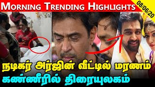 Tamil Cinema Latest Updates 8th June 2020