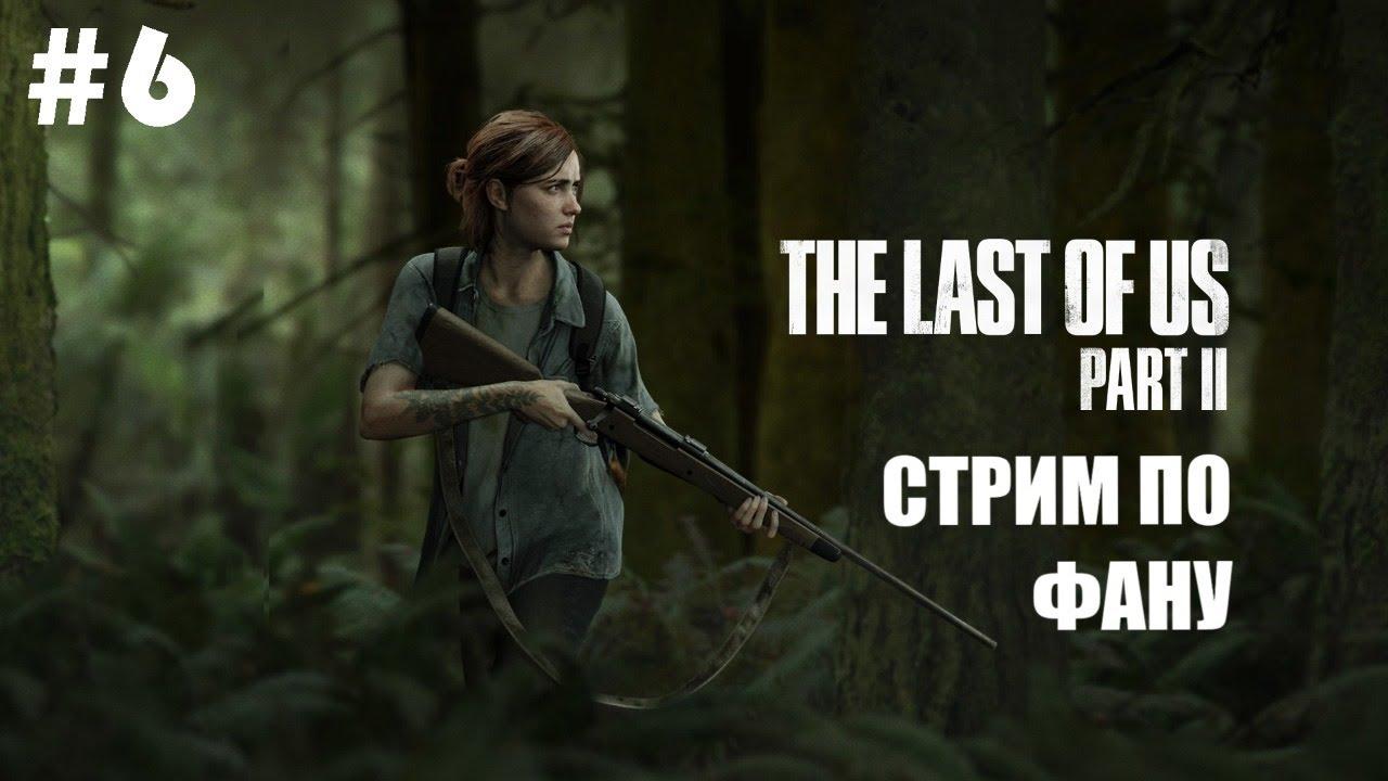The Last of Us 2/Одни из нас 2/ПРОХОЖДЕНИЕ НА РУССКОМ ЯЗЫКЕ/СТРИМ #6