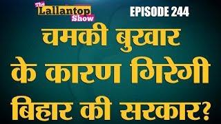 Nitish Kumar और Bihar के Health Minister Mangal Pandey को लेकर अटकलबाज़ी चालू है Lallantop Show