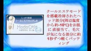 HITACHI 保湿サポート器 ハダクリエ クール CM-N1000-W thumbnail