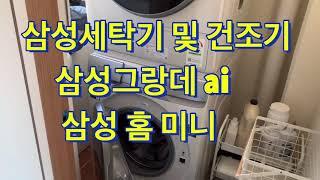 삼성세탁기 및 건조기 / 삼성그랑데 ai /홈미니