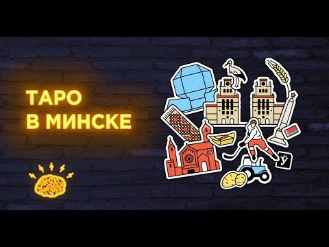 ТАРО в Минске
